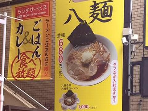 HP情報 東京八王子ラーメン 八麺 栄店