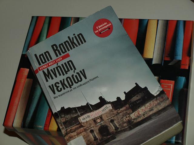 """""""Μνήμη νεκρών"""" Ian Rankin εκδόσεις Μεταίχμιο"""