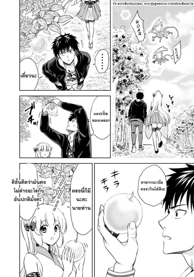 Ore no Ie ga Maryoku Spot datta Ken - Sundeiru dake de Sekai Saikyou - หน้า 2