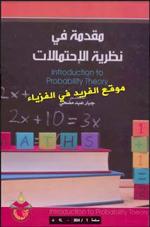 كتاب مقدمة في نظرية الاحتمالات وتطبيقاتها pdf الدكتور . جبار عبد مضحي ، Introduction to probability theory