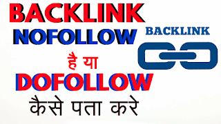backlink-dofollow-hai-ya-nofollow-kaise-pata-kare