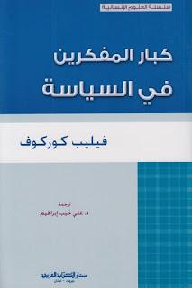 حمل كتاب كبار المفكرين في السياسة ـ فيليب كوركوف