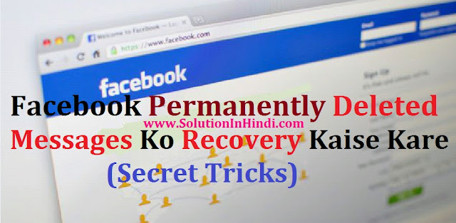 facebook permanently deleted messages ko recovery kaise kare Secret Tricks