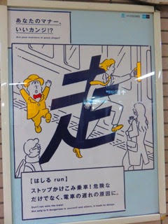 Don't run on the Tokyo Metro.