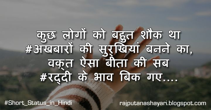 99 New Short Status In Hindi About Life Love Friendship