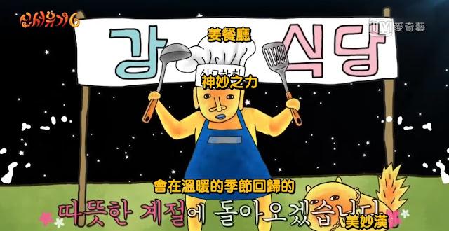 追上《尹食堂》!《姜食堂》確定製作第二季 P.O持續參與演出 六人繼續鬧翻天