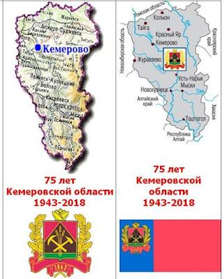 Кем.область