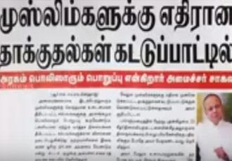 News paper in Sri Lanka : 25-05-2017