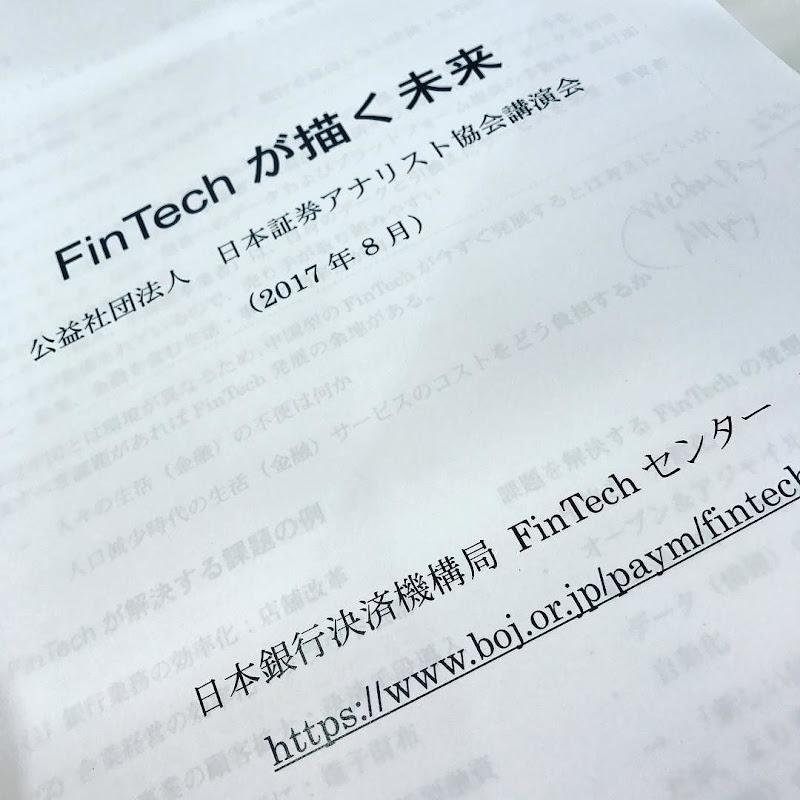 日本のFinTech事情
