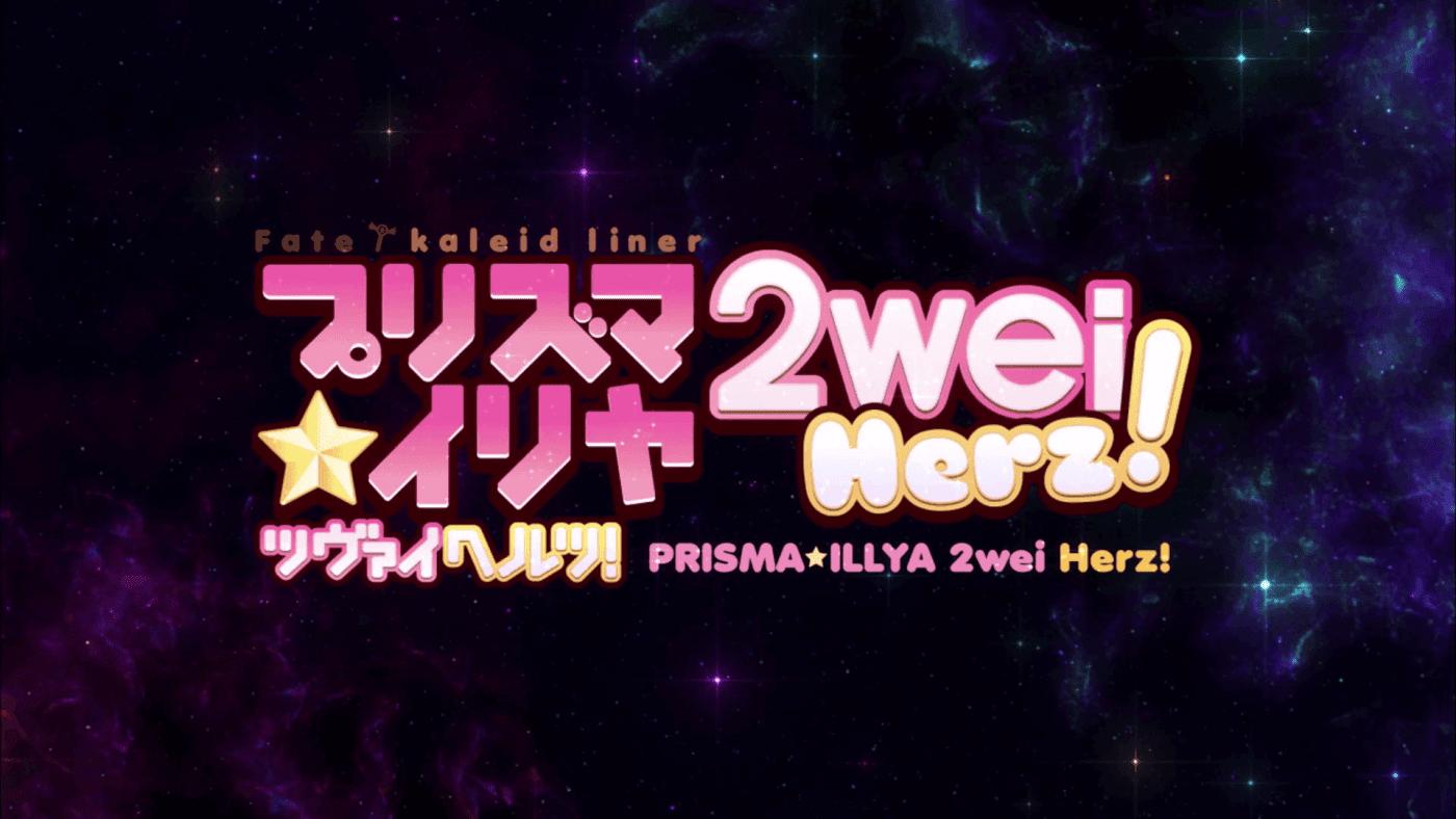 Fate/kaleid liner Prisma☆Illya 2wei Herz! [BD] Sub Indo : Episode 1-10 END