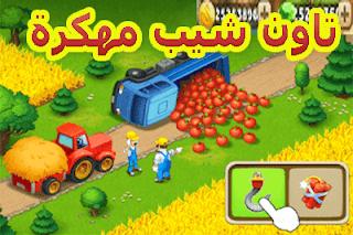 تحميل لعبة مزرعة Township مهكرة