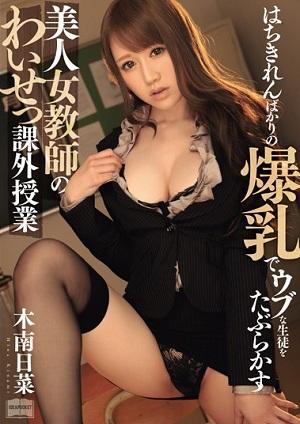 Cô giáo Kinami Nichina dâm quá, cứ thấy cậu học sinh nào ''ngây thơ'' là đè ra chịch ngay IPZ-612 Kinami Nichina