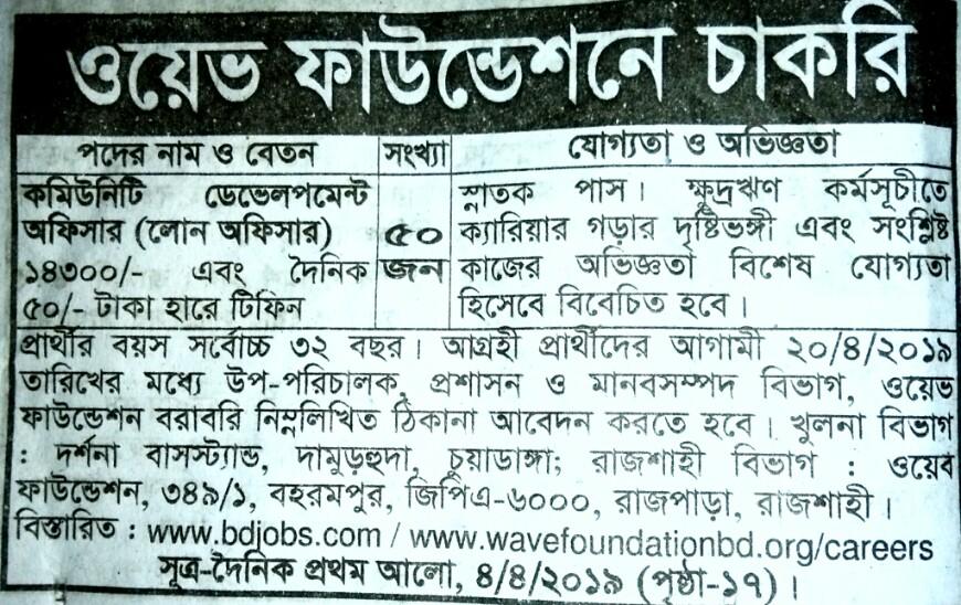 wave foundation job circular 2019. ওয়েভ ফাউন্ডেশন নিয়োগ বিজ্ঞপ্তি ২০১৯
