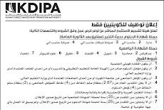 وظائف الصحف الكويتية اليوم 19 / نوفمبر / 2018 للكويتين والمقيمين