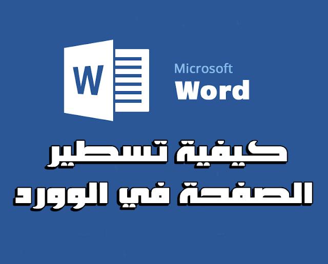 يبحث الكثير من مستخدمي برنامج الوورد Word عن كيفية تسطير الصفحة في الوورد word بسهولة للكتابة و الطباعة من البرنامج ، لذلك نقدم لكم الطريقة الصحيحة لإضافة تخطيط و عمل تسطير لصفحة الكتابة في برنامج الوورد و إختيار العديد من أنماط التسطير المختلفة كما تريد .