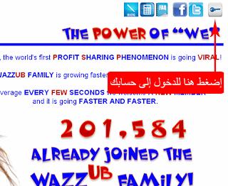 اربح راتب شهرى مع موقع التواصل الاجتماعي wazzub   شرح الموقع بالصور