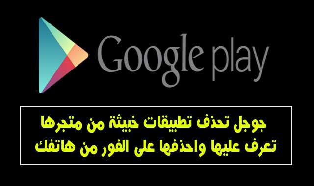 حذف برامج خبيثة من متجر جوجل بلاي