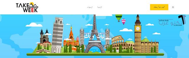 تعرف على موقع تيك ويك : السياحة حول العالم بين يديك