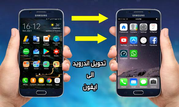 تحويل اي هاتف أندرويد الى هاتف أيفون 7 بنضام iOS 11 الجديد ! تمتع بمميزات رائعة !! (بدون روت)
