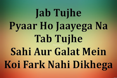 Jab-Tujhe-Pyaar-Ho-Jaayega-Na-WhatsApp-Hindi-Shayari-Pic