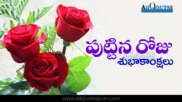 Telugu-Happy-Birthday-Telugu-quotes-Whatsapp-images-Facebook-pictures-wallpapers-photos-greetings-Thought-Sayings-free