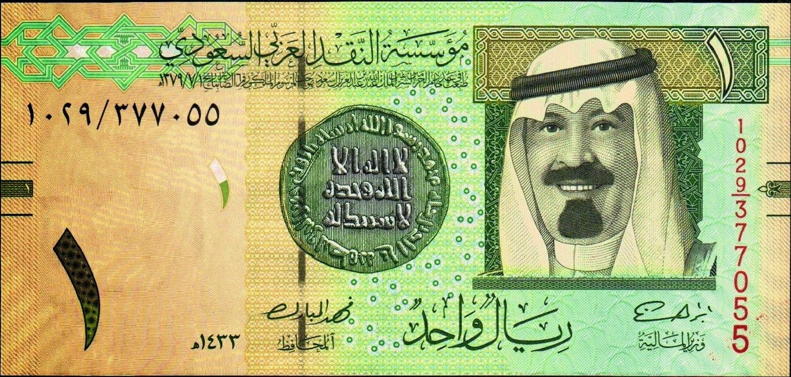 Saudi Arabia Banknotes 1 Riyal Note 2012 King Abdullah Bin Abdulaziz, first Islamic coin