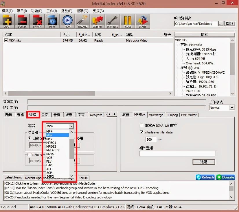 My PC: MediaCoder 轉換影片