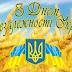 Вітаємо з 25-ю річницею Незалежності України!