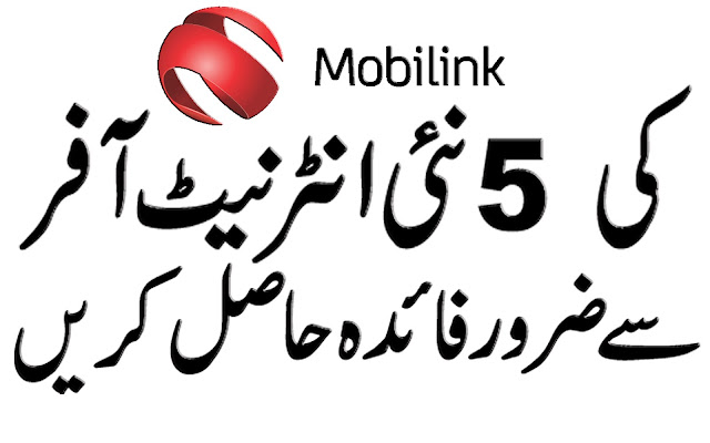 Top 5 Mobilink Free Internet Offers 2017