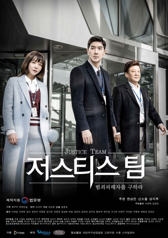 Justice Team Korean Drama Wiki