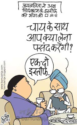 jailalita cartoon, jailalitha cartoon, manmohan singh cartoon, congress cartoon, chidambaram cartoon, indian political cartoon, congress cartoon