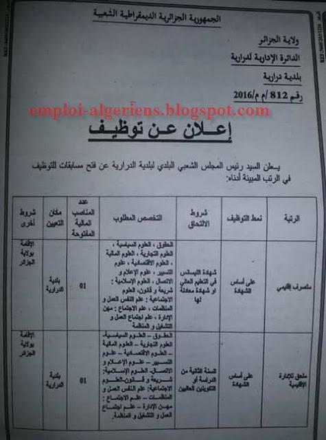 اعلان عن مسابقة توظيف في بلدية درارية ولاية الجزائر ديسمبر 2016