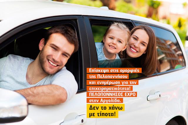 Πελοπόννησος EXPO: Αν θέλουμε ένα καλύτερο μέλλον, πρέπει να το φτιάξουμε
