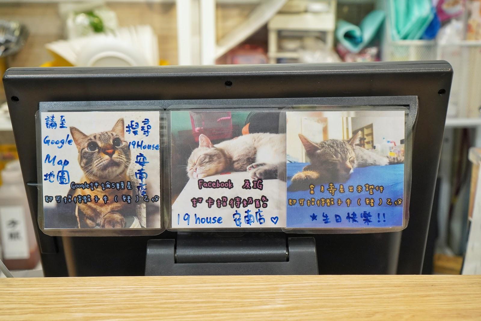 台南安南區美食【19House炙燒牛排安南店】店家活動