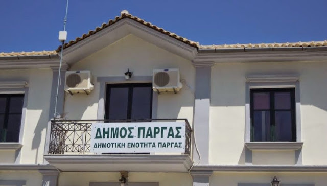 Πρέβεζα: Διευκρινήσεις του Δήμου Πάργας για την λειτουργία του Κέντρου Δια Βίου Μάθησης
