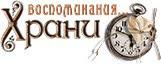 """Магазин """"Храни Воспоминания"""""""