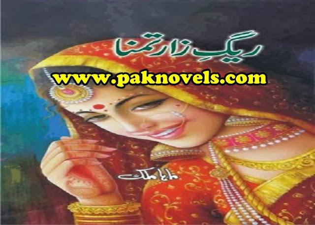 by Maha Malik