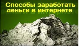 Способы как заработать деньги в интернете статьи о ставках и спорте в