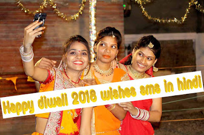 diwali 2018 wishes sms