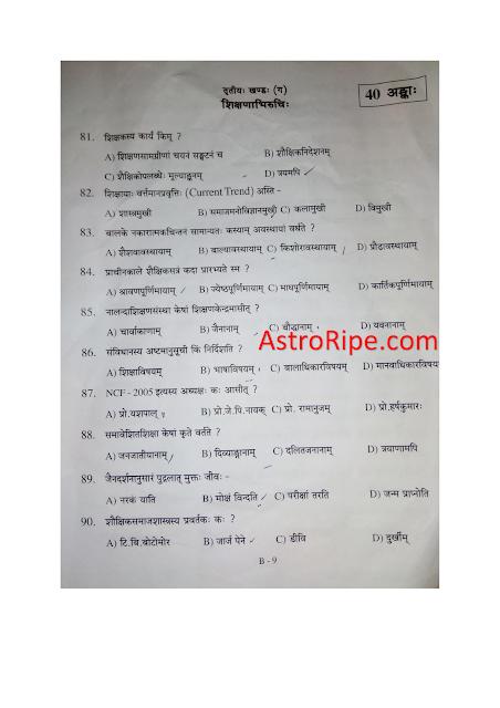 Sanskrit sansthan bead paper