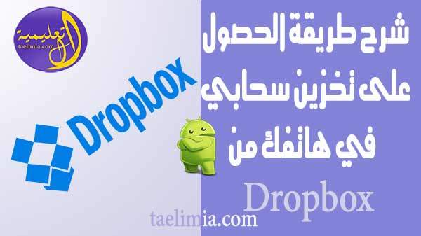 شرح ,طريقة ,الحصول ,على ,تخزين, سحابي ,بالمجان ,في ,هاتفك ,من ,Dropbox ,