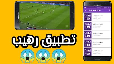 تطبيق جميل ورائع لمشاهدة القنوات والمباريات بدون تقطيع