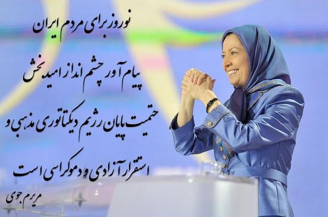 پیام مریم رجوی به جلسه حقوقبشر و دموکراسی در ایران در مجلس نمایندگان آمریکا