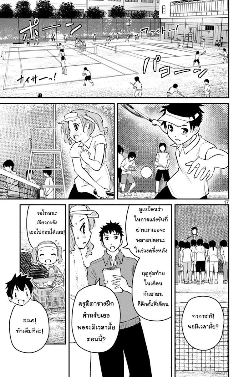 Mahou Shoujo Site Sept - หน้า 16