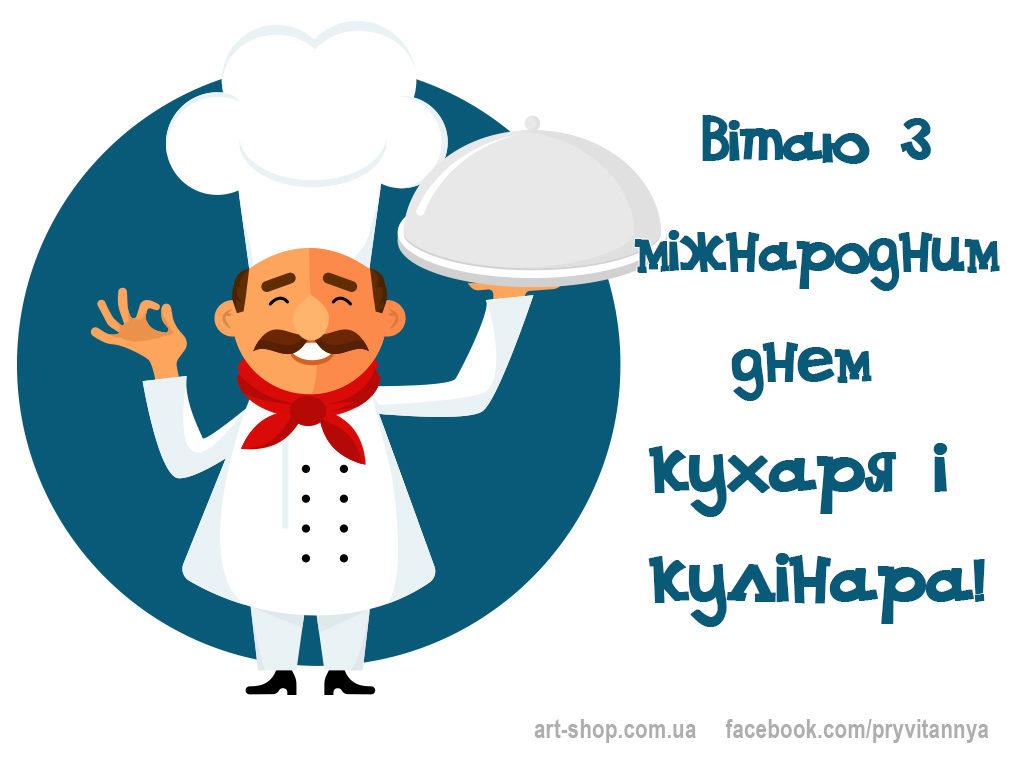 поздравления с днем кухаря ночам