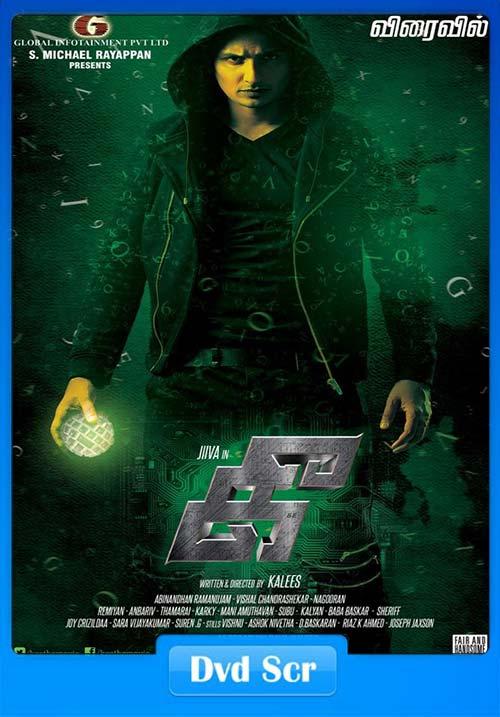 Kee 2019 Tamil HQ DVDScr x264 | 480p 300MB | 100MB HEVC Poster