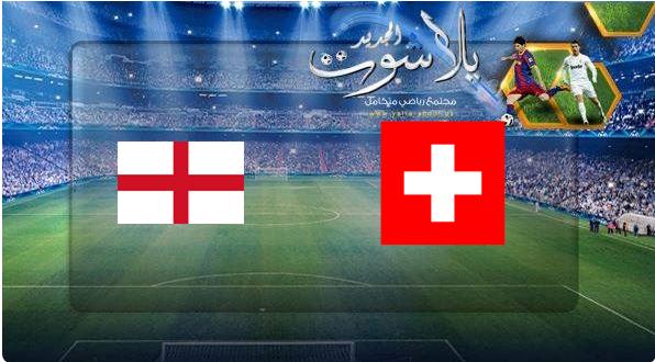 نتيجة مباراة انجلترا وسويسرا بتاريخ 09-06-2019 دوري الأمم الأوروبية