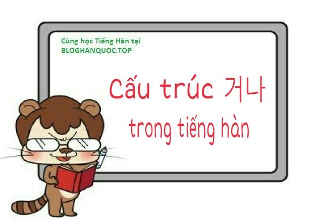 hoc-tieng-han-cau-truc-거나-hoac-trong-tieng-han