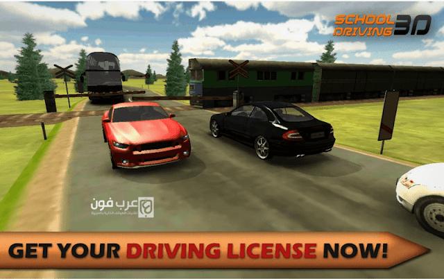 لعبة 3D Driving-School
