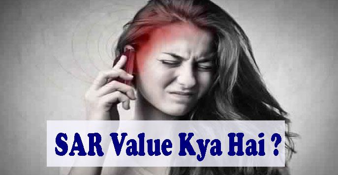 SAR Value Kya Hai ? Phone के SAR Radiation से कैसे बचें?